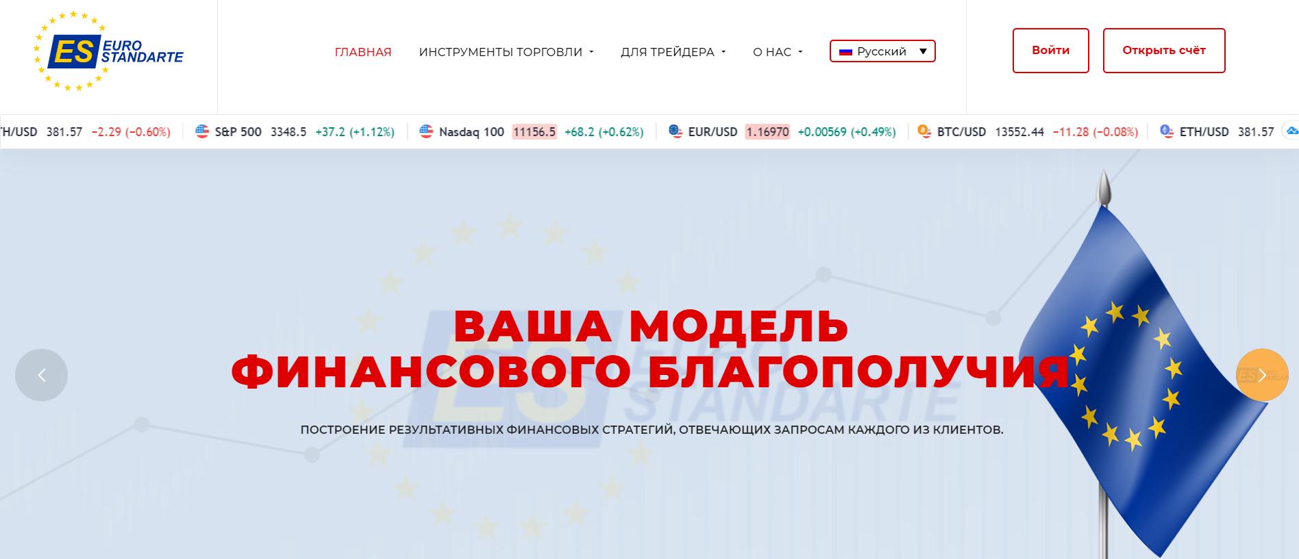 EuroStandarte (eurostandarte.com)