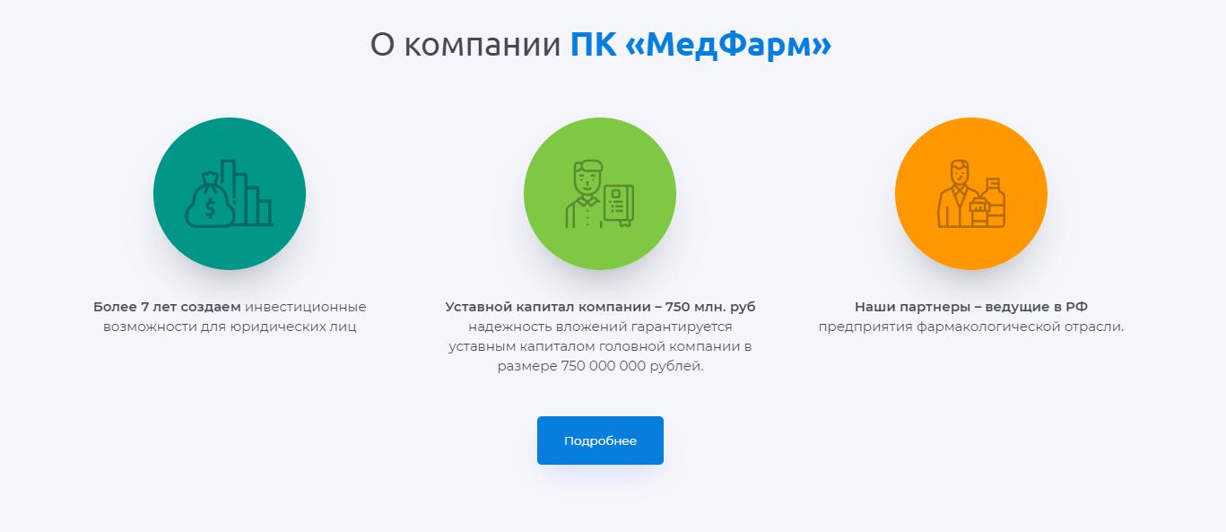 о компании ПК МедФарм